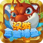 汉游金蟾捕鱼 v1.0.0