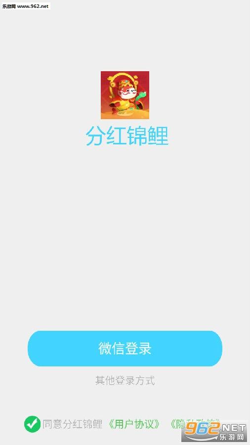 分红锦鲤红包版