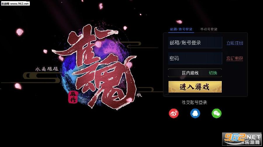 雀魂app安卓版