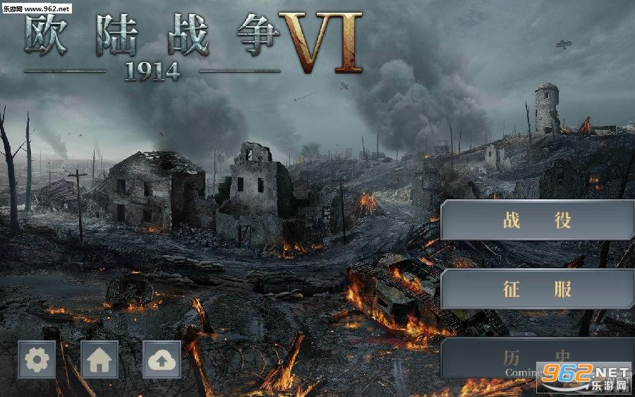 欧陆战争6最新破解版