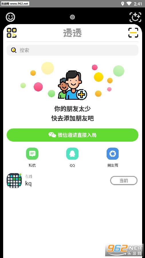 透透社交APP