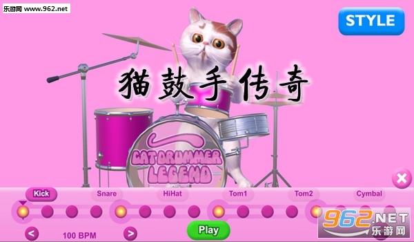 猫鼓手传奇手游