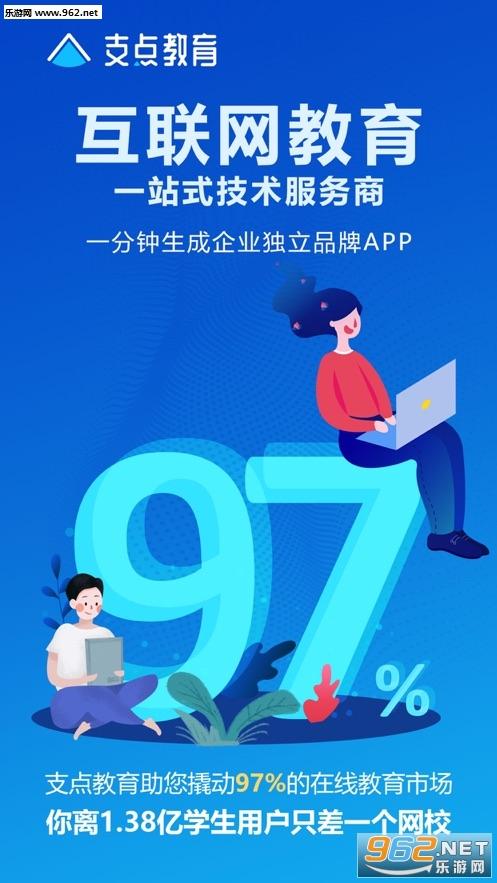 支点教育app