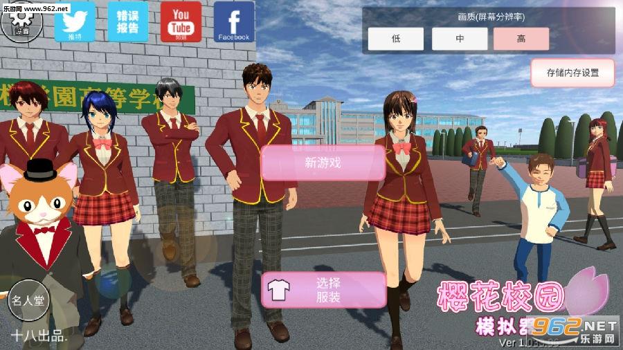 樱花校园模拟器2020最新更新版中文版