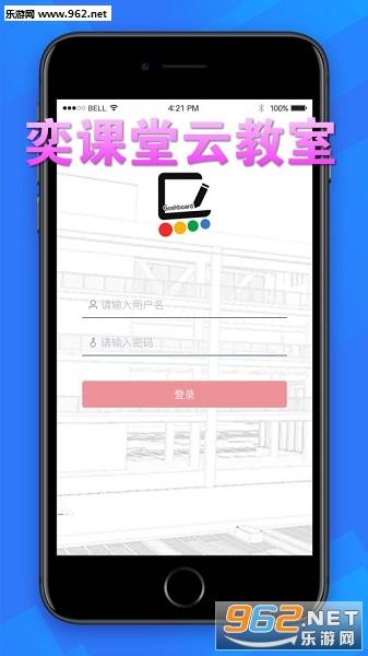 奕课堂云教室app