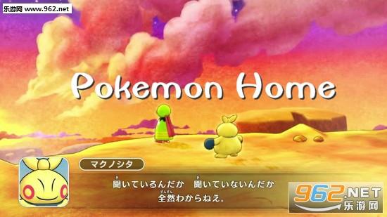 Pokemon Home安卓版