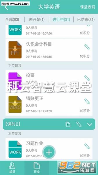 科云智慧云课堂app
