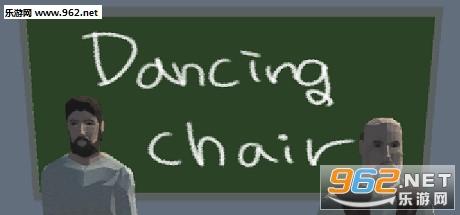 dancing chair手机版