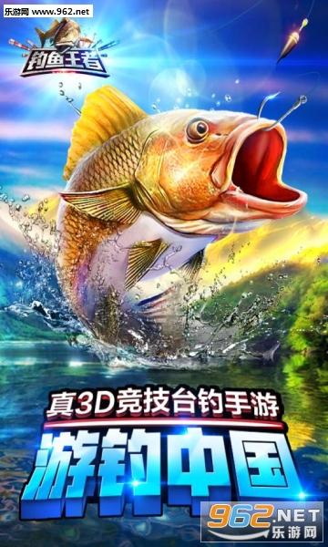 游钓中国游戏