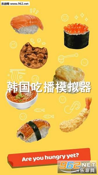 韩国吃播模拟器安卓版