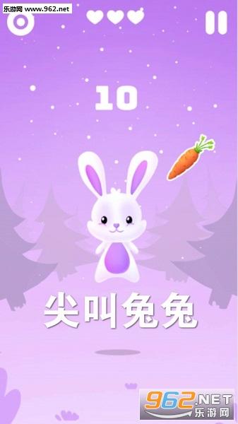 尖叫兔兔官方版