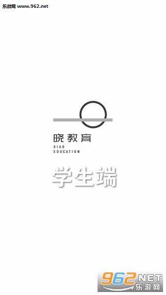 晓教育学生端app最新版