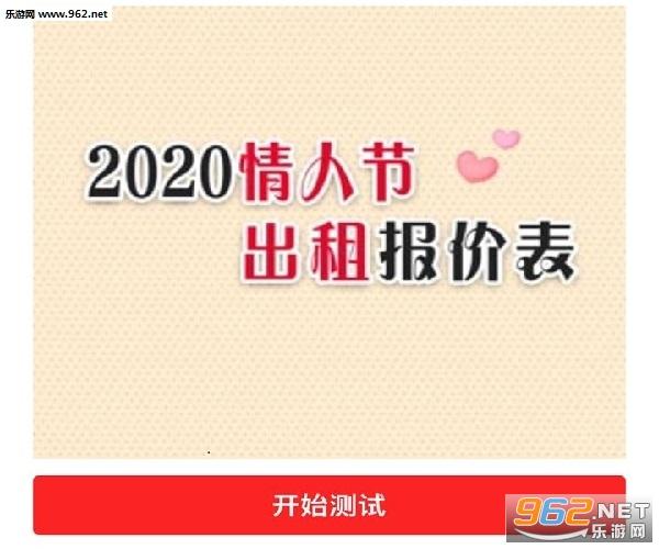 2020年情人节出租报价表在哪玩 2020年情人节出租报价表入口