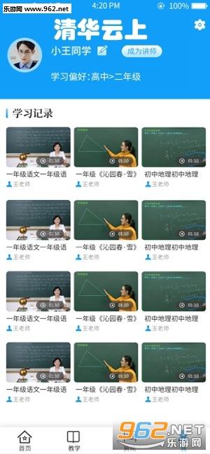清华云上app