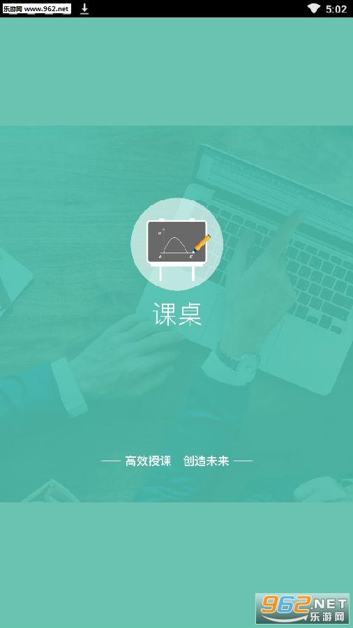 课桌app在线授课