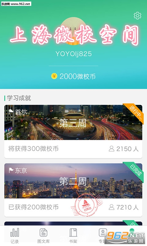 上海微校空间app