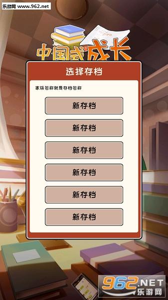 中国式成长去广告版