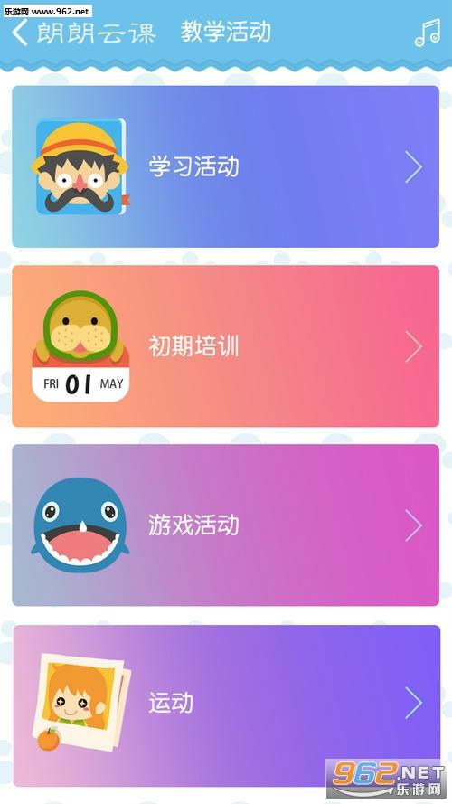朗朗云课app
