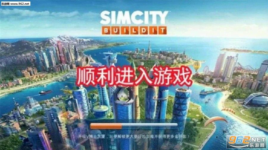 模拟城市我是市长2020破解版