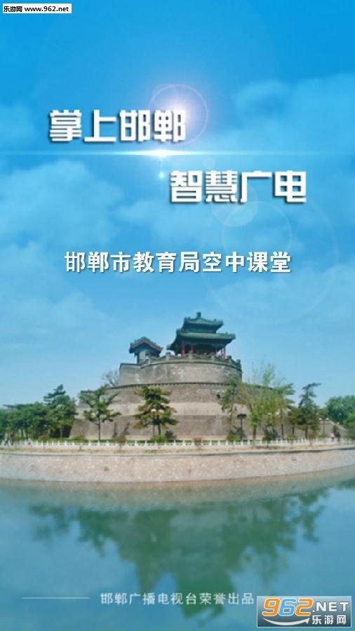 邯郸市教育局空中课堂