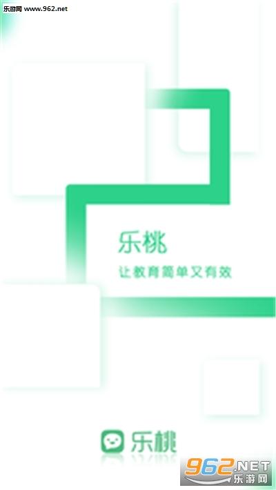 乐桃空中课堂app