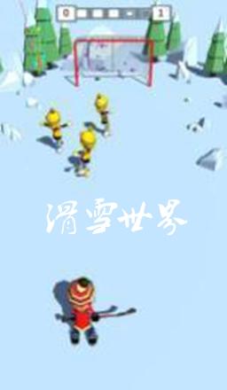 滑雪世界手游