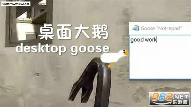 桌面大鹅模拟器是什么 桌面大鹅在哪里下载