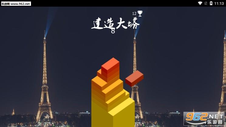 建造大塔游戏