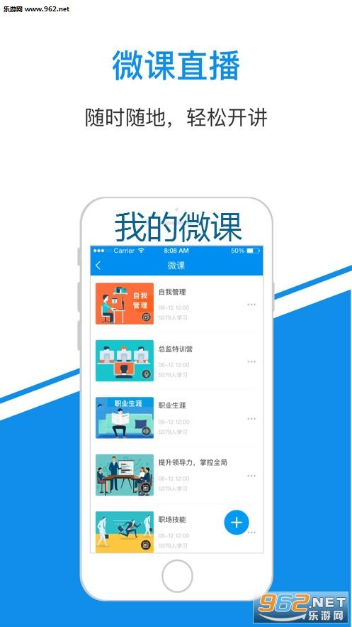 我的微课app