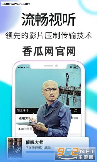 香瓜网官网app