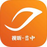 晋中视听网下载appv3.08