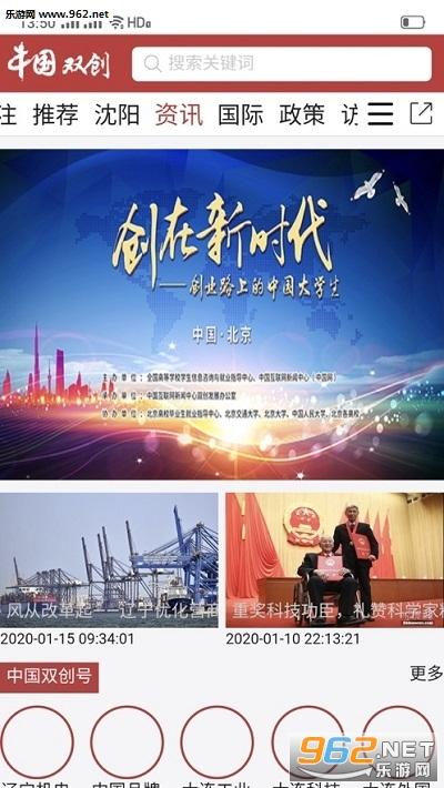 中国双创平台app
