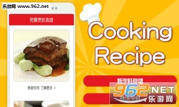 免费烹饪食谱游戏