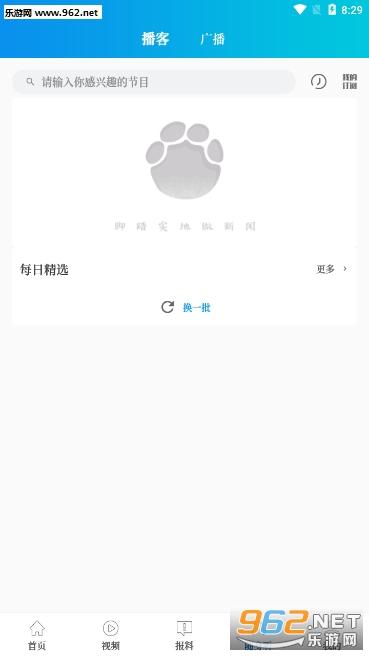 大象新闻客户端v1.6.8截图2