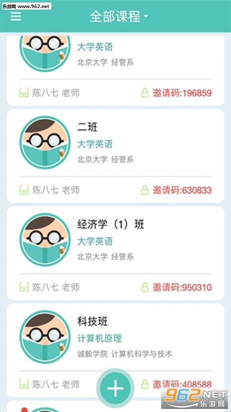 科云智慧云课堂appv1.5_截图0