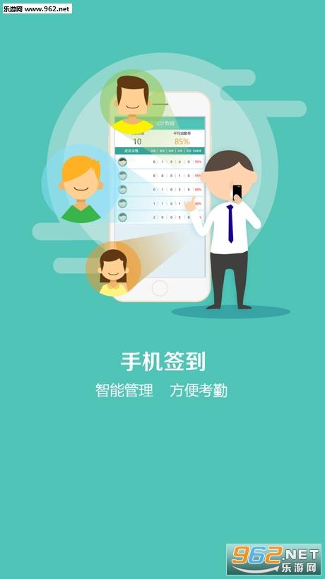 科云智慧云课堂appv1.5_截图1
