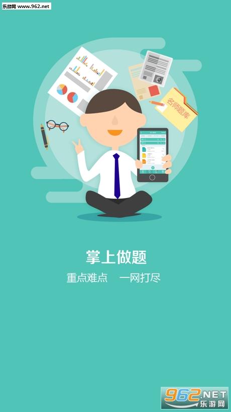 科云智慧云课堂appv1.5_截图2