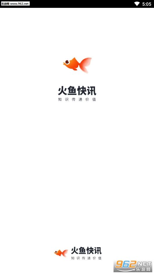 火鱼快讯赚钱appv1.0.0_截图0