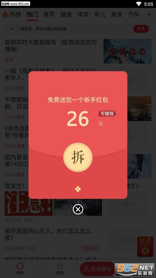 火鱼快讯赚钱appv1.0.0_截图1