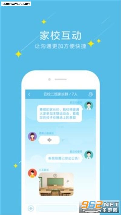 爱云校课堂appv2.0.2 最新版_截图0