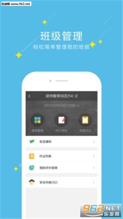 爱云校课堂appv2.0.2 最新版_截图2