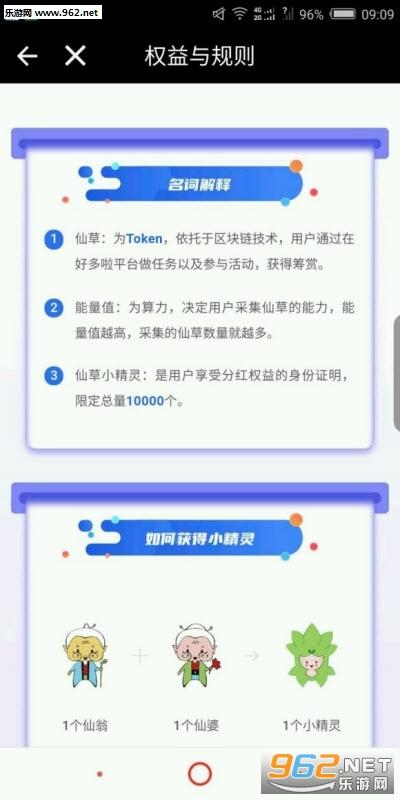 好多啦仙草app中医赚钱v1.0 最新版_截图1