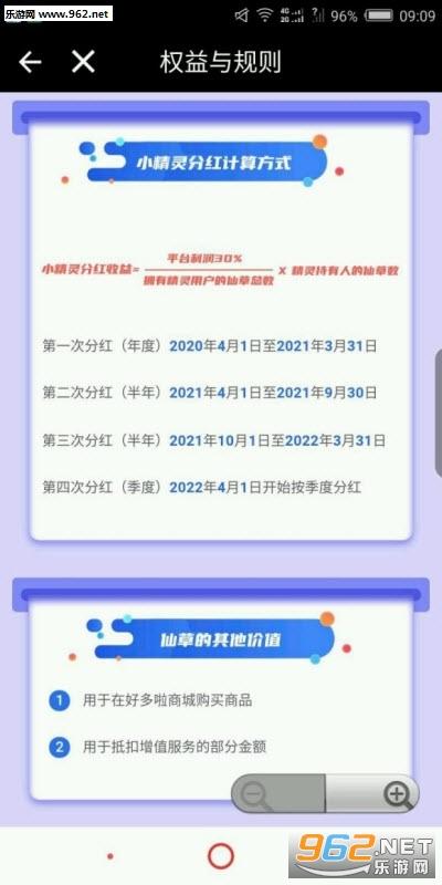 好多啦仙草app中医赚钱v1.0 最新版_截图2