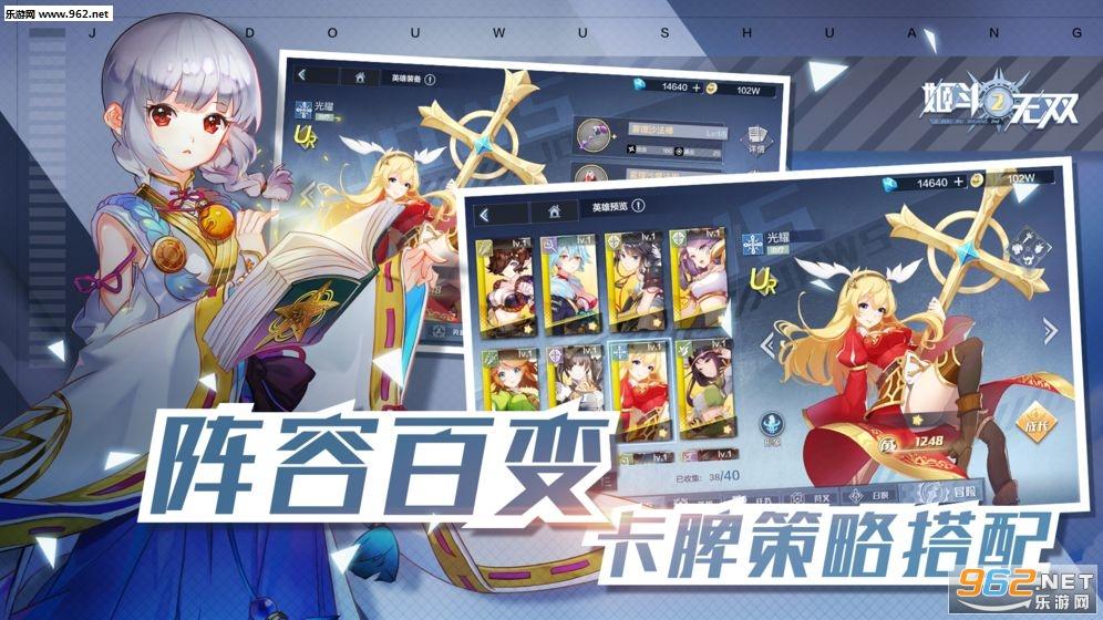 姬斗无双2安卓版_截图3