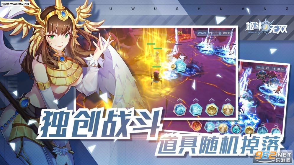 姬斗无双2安卓版_截图4
