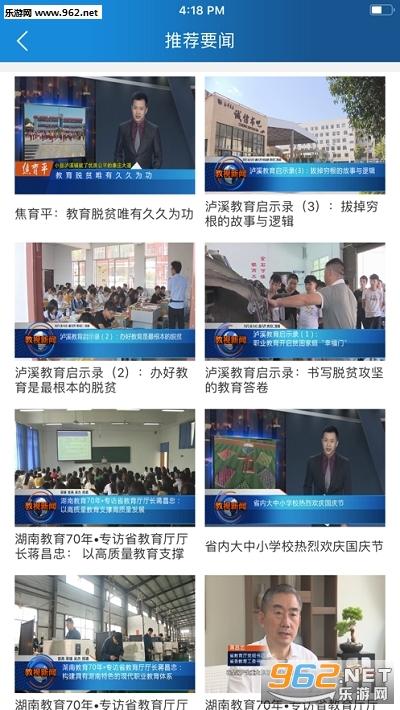 湖南教育电视台我是接班人网络大课堂v2.0.2 安卓版_截图0