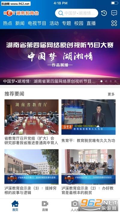 湖南教育电视台我是接班人网络大课堂v2.0.2 安卓版_截图2