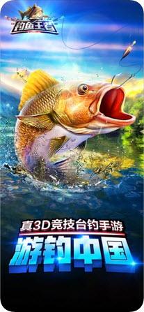 钓鱼王者内购破解版2020v1.5 手游版截图2