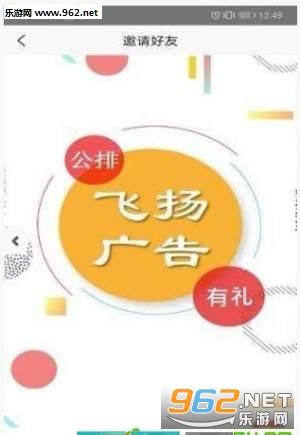飞扬广告app手机任务版v1.0 安卓版_截图0