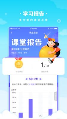 晓教育学生端app最新版v4.17.0截图0